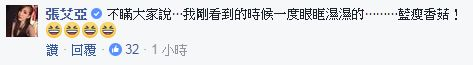 圖/翻攝自許孟哲臉書