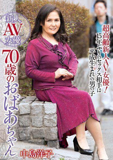 身價5億日圓白富美下海拍AV 原因令人看了好傻眼翻攝自日媒