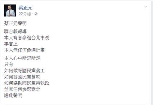 翻攝蔡正元臉書。
