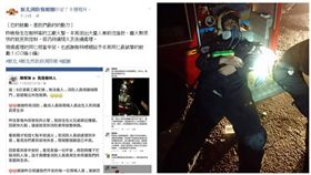 消防員,心疼,救火 圖/翻攝自新北消防發爾麵粉絲專頁
