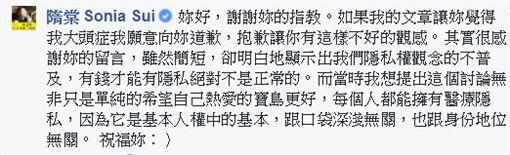 隋棠和兒子 臉書