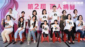 癌症希望基金會舉辦《第2屆百人捐髮》。(圖/癌症希望基金會)
