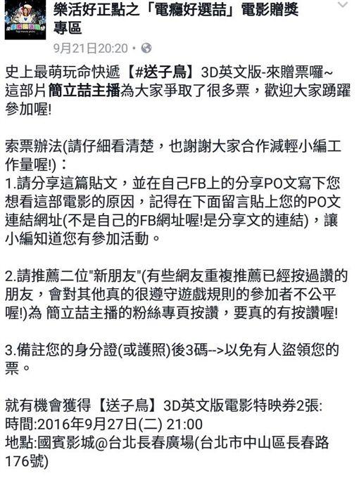 新莊分局李姓警員涉嫌冒用民眾身分證參加東森主播簡立喆的電影票贈獎活動(翻攝畫面)