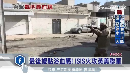 比美選更廝殺! 戰地記者險遭ISIS炸飛