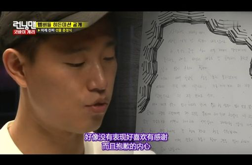 Running man,Gary,親筆信,成員圖/翻攝自Running Man影片