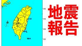 中央氣象局地震報告201611071956