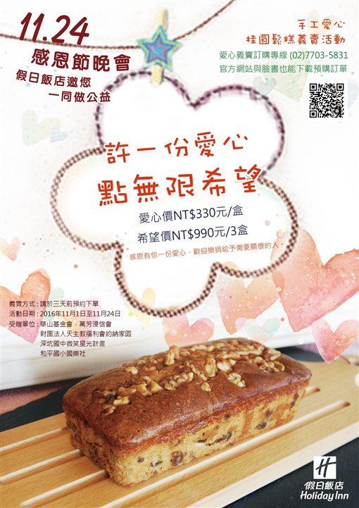 台北假日飯店感恩節義賣活動。(圖/台北假日飯店提供)