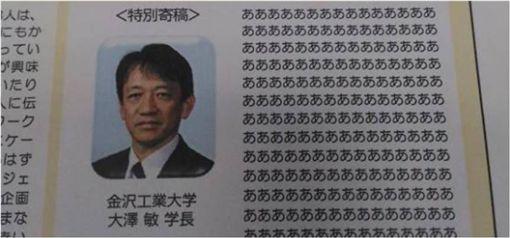 畢業生,自我介紹,j-cast,金澤工業大學,學長 圖/翻攝自日媒《j-cast》網站
