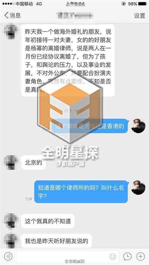 楊冪,劉愷威,圖/微博
