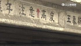 限高藏危機1800