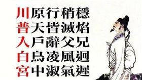 川普,白宮,藏頭詩,李白,預測,張九齡,沈佺期,元稹,羊士諤,李隆基(微博 http://s.weibo.com/weibo/%E8%97%8F%E9%A0%AD%E8%A9%A9)