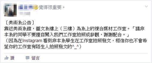 歐陽妮妮擅闖外系拍美照被美術系發文警告。(圖/翻攝自台藝大校園臉書)
