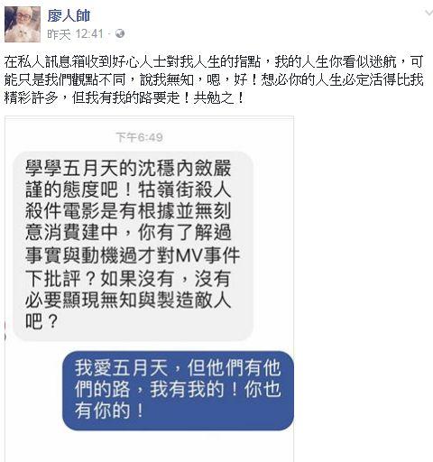 廖人帥臉書