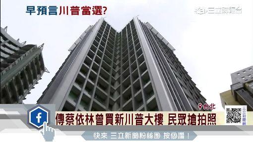地產大亨變美總統!台灣早流行「川普建案」