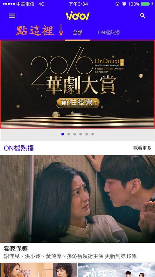 2016華劇大賞,投票教學