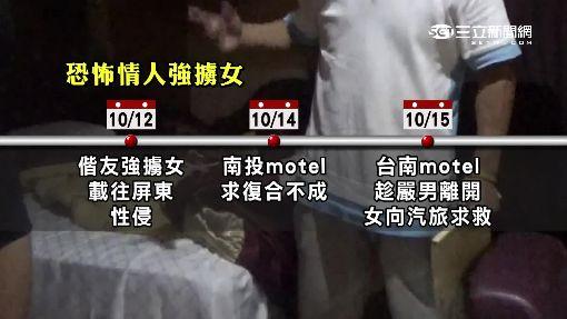 恐怖前男友 當街強擄妙齡女性虐4天│三立新聞台