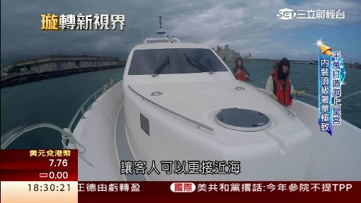 花蓮平價包船體驗 富豪級遊艇新玩法