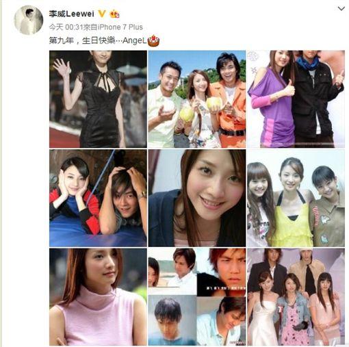 許瑋倫、李威/臉書、微博