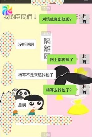 網友PO出對話截圖。(圖/翻攝自微博)