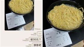 客人單點組成豚骨拉麵。圖/取自臉書爆怨公社