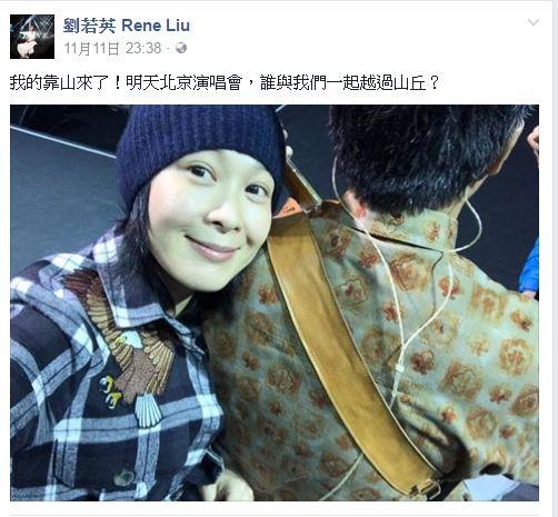 翻攝自劉若英臉書