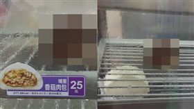 肉包,包子,超商,藍瘦,香菇,爆料公社-翻攝自爆料公社