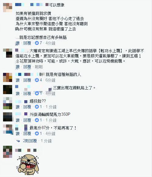 婦人違規穿越十分車站鐵軌/翻攝自爆料公社