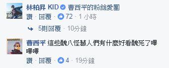 KID,林柏昇,曹西平,綜藝玩很大,非洲,陳漢典,許維恩/臉書