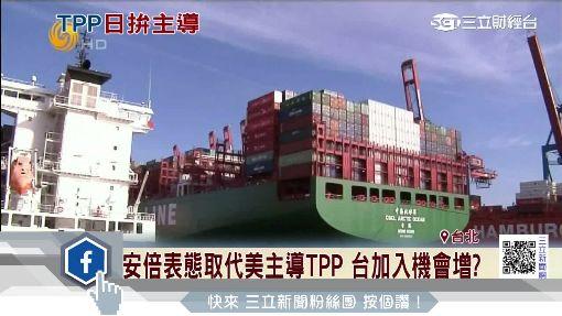 安倍表態取代美主導TPP 台加入機會增?