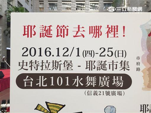 法國史特拉斯堡聖誕市集,台北101。(圖/記者簡佑庭攝)