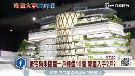 S 慶京賣豪宅1200