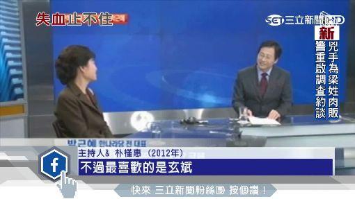 朴槿惠化身「吉羅琳」!韓媒:為打胎盤素
