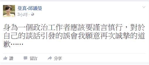 翻攝邱議瑩臉書。
