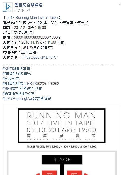 Running Man,RM,粉絲見面會,成員圖/翻攝自創世紀全球娛樂粉絲專頁