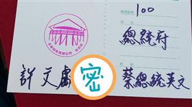 卑南鄉長寄信給蔡英文總統 特別加註「$」符號