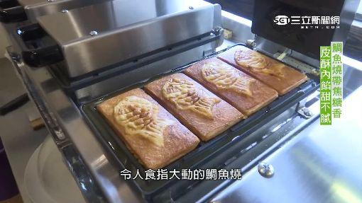 創新酥皮鯛魚燒 每日限量200個