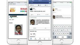 刑事局與臉書合作 協尋遭綁架兒少 中央社