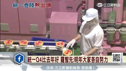 中國市場統一首贏康師傅 羅智先:看好Q4拼零庫存