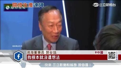 郭台銘返台參加公祭 低調不回選總統