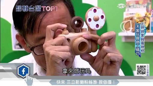 為國爭光!MIT木玩具入圍「玩具奧斯卡」