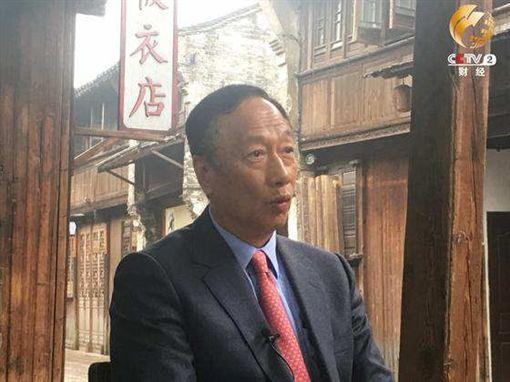 郭台銘(圖/翻攝自央視網)