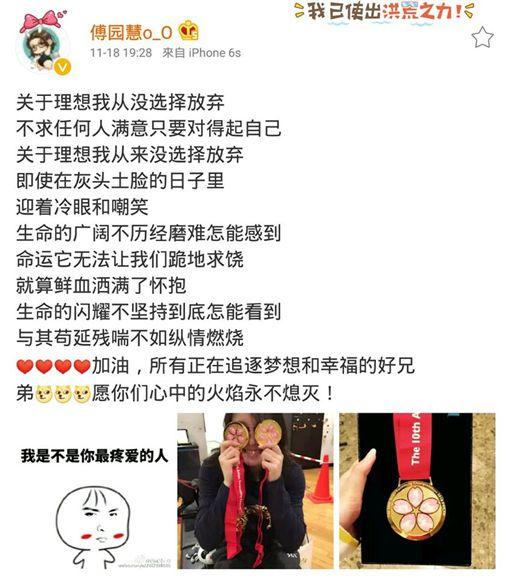 洪荒之力、中國大陸泳將傅園慧(圖/傅園慧微博)