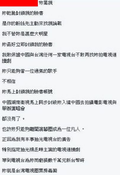 翻攝自楊丞琳臉書