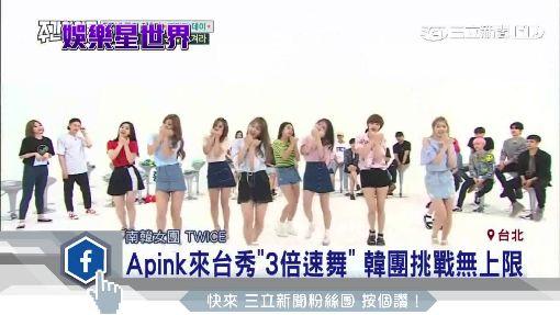 Apink來台秀「3倍速舞」 韓團挑戰無上限