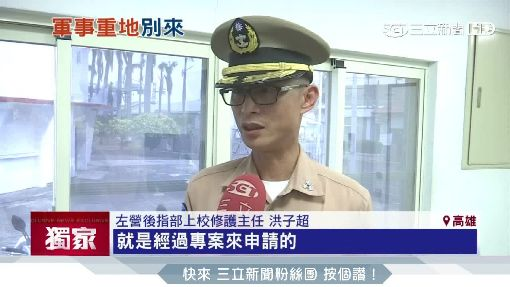 """海軍機密藏高雄基地 """"換證""""重重關卡"""
