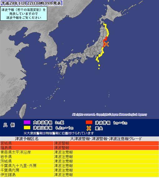 日本外海地震,氣象廳發布海嘯警報(圖/取自日本氣象廳)