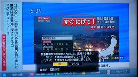 日本福島地震,日本氣象廳,NHK(圖/翻攝自日本氣象廳)
