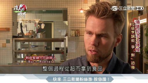 消失的國界/垃圾變美食?! 荷蘭驚現「廢棄食品」餐廳廳