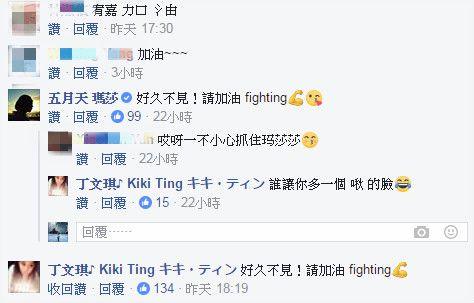 林宥嘉、丁文琪/臉書