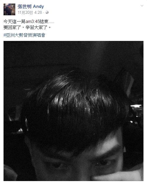 20161124歌手臨時喊卡不來了!Andy哥感嘆 圖/翻攝自張世明Andy臉書專頁